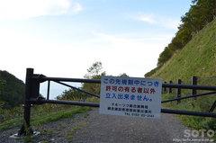 カムイワッカ(11)