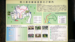 姫川源流(看板1)