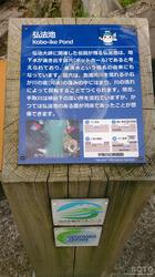 弘法池(案内板)