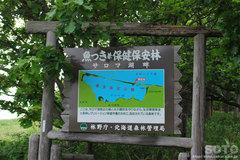 ワッカ原生花園(看板)