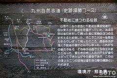 九州自然探索コース