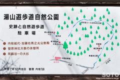 湯山遊歩道(案内板)