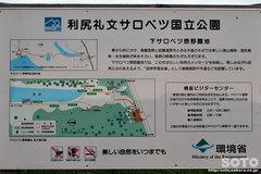 サロベツ(下サロベツ原野自然探勝路)