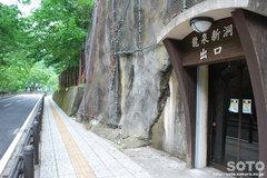 龍泉新洞(出口)