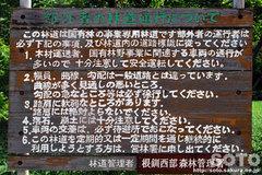 別寒辺牛(4)