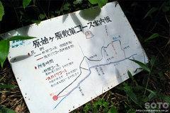原始ヶ原(ルート案内図)