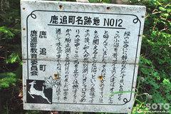 駒止湖(説明板)