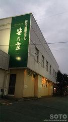 笹乃家(1)