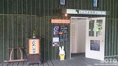 花の温泉館(食堂)