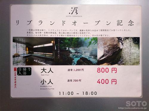 ホテル地のはて(入浴料)