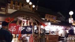 大江戸温泉物語(4)