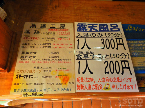わいた温泉郷(4)