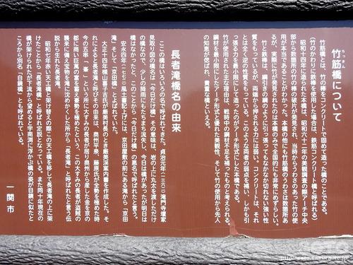 厳美渓(11)
