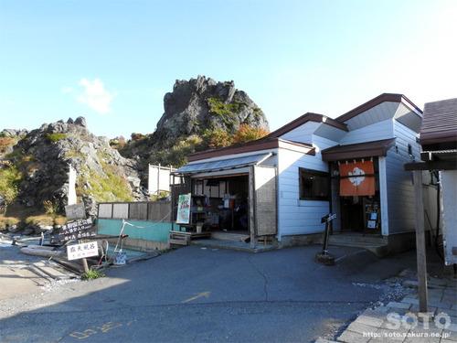 栗駒山(須川高原温泉露天風呂)