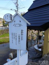 玉造温泉郷(湯閼伽の井戸)