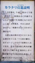 日奈久温泉(からくり灯籠説明)
