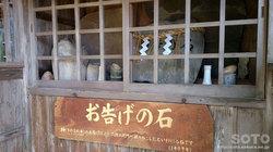 日奈久温泉(温泉神社 お告げの石)