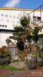 日奈久温泉(六郎の湯碑)