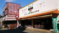 日奈久温泉(岩崎水産)