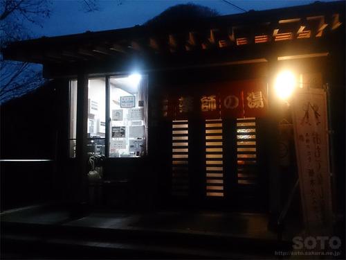 川治温泉(4)