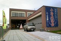 小清水温泉ふれあいセンター