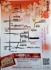 菊池温泉 周湯券マップ(1)