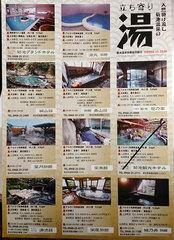 菊池温泉 周湯券マップ(2)