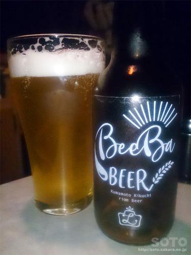 らと農園(ビール)