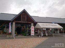 八幡平松尾アスピーテ直売所