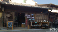 関宿 聖石屋