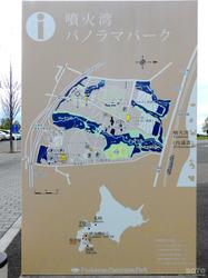 噴火湾パノラマパーク(看板/1)