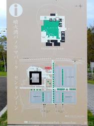噴火湾パノラマパーク(看板/2)