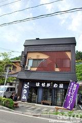 遠刈田(はせがわ屋)