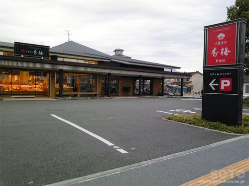 香梅 菊池店