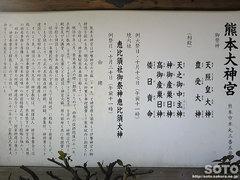 熊本大神宮(3)