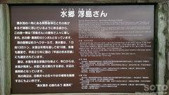 浮島神社(説明板1)