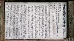 浮島神社(説明板2)