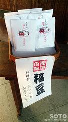 菊池神社豆まき(1)