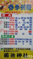 菊池神社 春季例祭