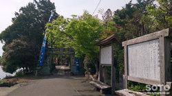 浮島神社(2)
