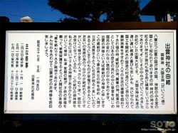 出雲神社(説明板)