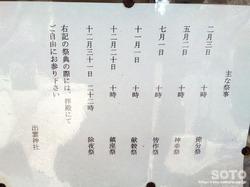 出雲神社(行事)