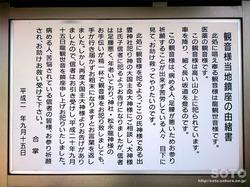 松長龍神(龍観音菩薩 説明板)