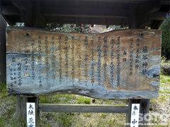 藤谷神社(1)