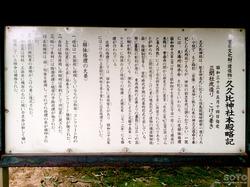久々比神社(2)