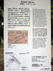 香椎宮(2)