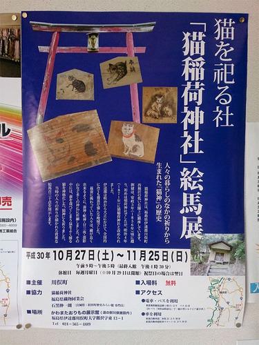 猫稲荷神社ポスター