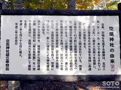 空気神社(由緒書き)