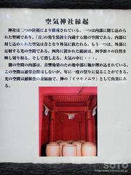 空気神社(縁起)