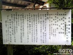熊野三所大神社(由緒書き)